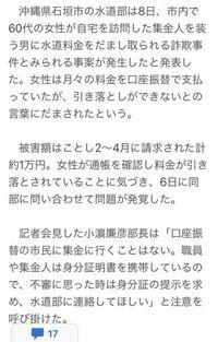 NHK受信料だったら口座振替している先にも集金人が行くのに、水道代は集金人がどうしていかないのですか。