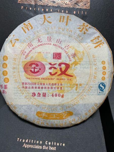 お茶に詳しい方に質問です。このお茶の値段の相場を知りたいのですが、中国すぎてわかりません笑 メルカリで売る予定なので、参考にさせていただきます。箱付きだと少し価値あがりますかね? 分かっている情...