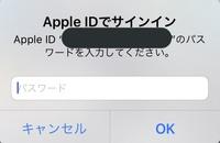 最近AppleIDでサインインという表示がよく出てくるようになったのですがなぜですか? これを消す方法はありませんか?