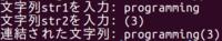 c言語について。  2つの文字列 str1 と str2 をキーボードから入力して, それらを連結した文字列を str3 にするプログラムを教えてください。 ※str1 と str2 の文字数は高々30文字とする str3 は高々60文字だが,末尾に '¥0' を忘れずに挿入する 文字配列を使ってもポインタを使ってもよい 関数化してもよい