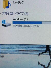 空き容量をもっと増やしたいのですが無理ですか? Windows10です