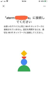Google HomeでのGoogleのスマートスピーカーの接続についてです。 Wi-Fi設定画面で同じネットワークに接続しているにもかかわらず画像のような状態になります。解決法はありますか?