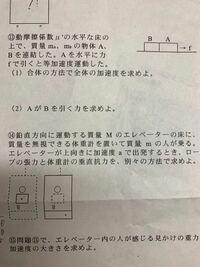 高校1年です。物理のプリントの答えがなくて分かりません。重力加速度をgとしたときの解き方を教えてください。お願いします!!