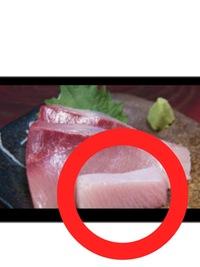 至急教えて欲しいです!!  ブリの切り身なのですが赤の丸の部分?部位はなんというところでしょうか?