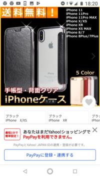 iPhone11のスマホケースについて 本体は予約して入荷待ちですが、購入時にすぐ保護できるよう 画像の背面クリアのiPhone11用のスマホケースを購入しました! 到着待ちです あと画面保護のガ ラスフィルムも買おうと思いますが、画面の全面を覆うタイプと そうでないタイプの二種類が有り、どちらを選ぶのが良いか わかりますか? 詳しい方 よろしくお願いいたします m(__)m