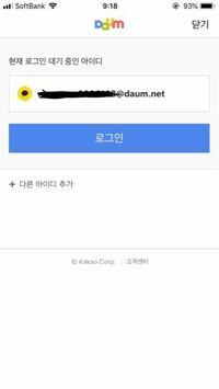 カカオアカウントを退会し、DAUM CAFEのアプリで新しくカカオのアカウントを作ろうと、アプリを開きログインボタンを押すとこのような画面が出てきました。なぜでしょうか?カカオのアカウントは退会しても連携して しまっていたDAUMには情報が残っているということでしょうか?カカオアカウント退会の確認メールはちゃんと来たので...DAUMに情報が残ってしまっている場合、どのように削除できますか?...