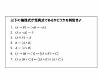 恒真式についての質問です。 画像の問題の解答を教えてください。 出来たら解説があると嬉しいです。