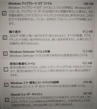 Windows10について Windows10で一時ファイルを消したいのですが何を消したらいいのかわかりません 画像のやつで消しても大丈夫なものはどれですか? aviutlの補助ファイル?(ピッチなど)やR PGツクールなど...