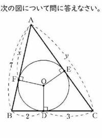 直角三角形の斜辺と他の一辺がそれぞれ等しいから △OBDと△OBF( )な図形である   ( )に当てはまる漢字を教えて下さい。