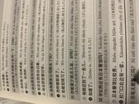 中国語の質問です。 中国語では写真の⑨の(1)の様に、同じ意味の言葉を繰り返し使うのは何故なのでしょうか。  文法的意味合いがわかりません。