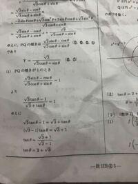 (1)の分母と分子がtanθに変わる過程がまったくわかりません。公式ですか?