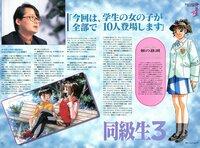 同級生3は、なぜ発売されなかったのでしょうか? キャラデザインもできあがっていて 雑誌に載っていましたが・・・
