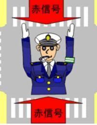 警察官が灯火を頭上にあげている時、 警察官の身体の正面に平行する交通については、 信号機の赤色信号と同じ意味である。  答え ✕(黄色信号)  この問題は、画像の場面のことを言っているのではないのですか?