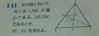 数学Aの、この三角形の重心に関する問題について教えて下さい。