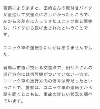 翔太 田崎