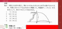 高校物理 重力加速度をしていされない問題は9.8と当てて良いのでしょうか? 答えが15m/sとなりました。 すみません。解答はありません。