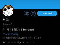 BTSジョングクのお兄さんのTwitterの垢はこれですか、?