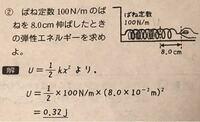 物理基礎の例題なのですが、8.0に掛けている「10の-2乗」がどこから出て来たのか分かりません。教えてください。
