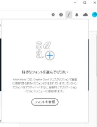 プレミアプロのフォントについて  現在最新版のプレミアプロを使用してます。 Adobe Creative Cloud内(画像参照)のアドビフォントは追加料金無しで使用できるのですか?