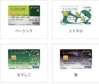 バイト代を三井住友銀行の口座に振り込みたいといわれました。三井住友の口座を持っておらず平日は銀行に行くことができないのでアプリでIc cash card を作りました。何週間後にカード届いたの で早速バイトに店...