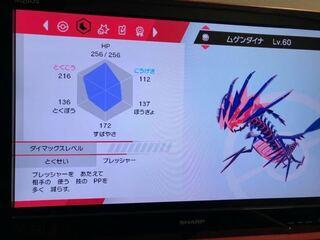 厳選 ポケモン剣盾 ムゲンダイナ