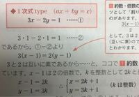一次不定方程式 画像のようにx-1とy-1をそれぞれ同じ文字kで表せるのが疑問です。違う文字にしないといけないと思うんですが