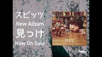 スピッツの最新のアルバム「みっけ」は皆さんチェックしてますか?   ミュージシャン