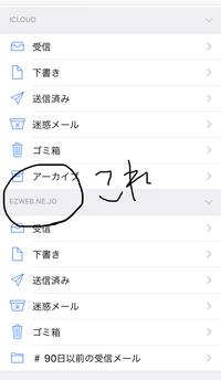 iPhoneのメールでiCloudとezweb.ne.jpのふたつあるのですが、アプリで見るとezweb.ne.jpがezweb.ne.joになっていて、新規作成したメールを送ってもそれに返信が出来ないそうです。どうしたらい いですか? 教え...
