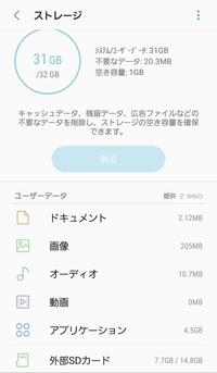 Androidのストレージ容量について質問です。どれだけアプリや画像を削除しても空き容量が減りません。ここ数ヶ月でかなりの数のアプリを削除し、画像もSDカードに移動したりと、様々な対策をと ったのですが、空...