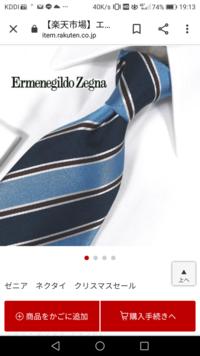 40代男性に、この エルメネジルド ゼニア ネクタイは 喜ばれますか?  あと 貰って嬉しいネクタイブランドを教えてください 予算は20000円くらいです。