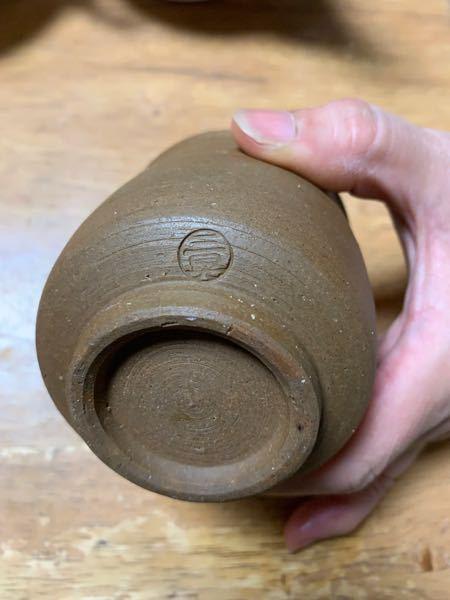 お気に入りの備前焼の湯のみがかけてしまいました。とてもこの形が気に入っていて、この印の方の物が欲しいのです。この印がどこで売っているか知りませんか?