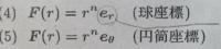 ベクトル場の発散と回転を求める問題です。 球座標と円筒座標を(r,θ,φ)の3次元空間で 発散はdivで回転はrotを使うと思ったのですが、(4)も(5)も全然違う値に成ってしまいました。 使う式は間違っていないですか?...
