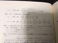 大学数学 ベクトル 線型写像 の問題です。 6.2 (2)の解き方を教えてください。