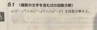 高校数学 因数分解の問題です。 解説よろしくお願いします。