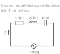 画像の交流の問題なんですが、交流の場合は電圧は一定ではないのに、なぜ計算では電圧の値として100Vを使っているのでしょうか? 問題文には「電圧が100Vの時の電流を求めよ」とは書いてないのですが...  [解答]...