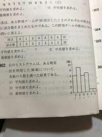 データ 362 解き方を教えて下さい最頻値は分かります(1),(2)を教えていただきたいです どなたかお願いします