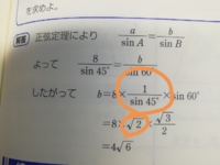 なんでsin45度はルート2分の1なのにルート2ってなってるのですか?