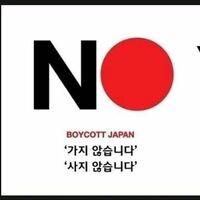 よく韓国人がsnsでこの反日??のアイコンを 見かけますが、このアイコンに設定 してる人はみんな反日ですか?   なんて書いてあるんですか? 教えてください