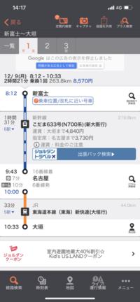 新幹線の切符購入についての質問です。 ファイル画像の経路で行く予定なのですが、新幹線切符売り場では新富士駅から名古屋までの切符だけしか買えないのでしょうか? 新富士駅から大垣駅まで行くまでの切符は新...