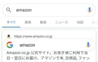 googleの検索窓が突然下の写真みたいに2つ表示されるようになってしまいました。どうすれば直りますか?教えてください。