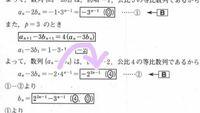 数学の数列の問題です この矢印してあるところの変形の仕方を教えてください
