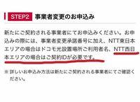 ドコモ光を解約し事業者変更しようと思います。変更先の事業者に加入する時にNTT西日本の場合契約IDが必要とありますが、このIDはどこから確認出来るのでしょうか。 ちなみに今までの光回線状況はフレッツ光→ドコモ光です。