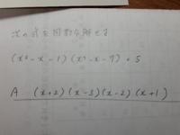高校数学の因数分解の問題です この問題の途中式を教えてくださいm(_ _)m