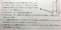 地学基礎 トリチェリの実験 (3)の答え、1.0×10^4mmなんですが、求め方がわからないです… 解説して頂けると嬉しいですm(_ _)m