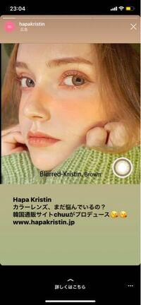 インスタのストーリー広告でHapa Kristin Officialというアカウントの広告がでてきたのですが、 この女の子の名前がわかる方教えてください! できればこの方のインスタのアカウントも知りたいです!!