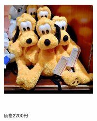 ディズニーランド&ディズニーシーにこちらのプルートのぬいぐるみは現在販売中でしょうか? またボンボでも売ってるのかわかる方いらっしゃいますか?  このふにゃっとしてるぬいぐるみです。