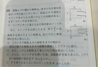 この問題の(2)でAP間とPB間の電位差V/2になるのがわかりません。ここではV=Edは成り立たないのでしょうか?AP間がV=Edを使ってV/4だと思ったのですが、、