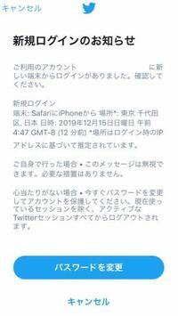 この通知が来たのですがこれってなんですか??? 東京千代田区とかよく分かんなくて怖いです、、、 さっきTwitterのパスワードを変えたあと急に今まで使っていたアカウントが表示されなくなって焦ってあれこれや...
