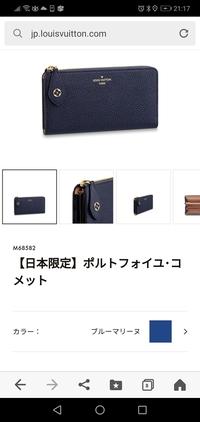 このLOUIS VUITTONの日本限定販売の お財布、地味でしょうか?