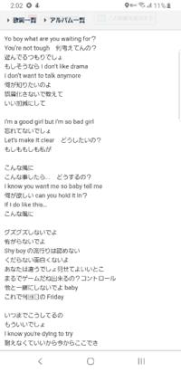 ちゃんみなのLike Thisを英文全部日本語訳にしてほしいです